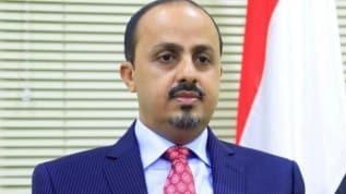 Yemenli bakan, İran'ı suçladı: Bölgeye terör ve kaos ihraç ediyor
