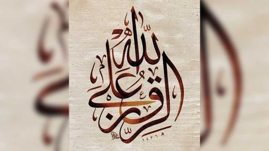 İslam Sanatları Günü